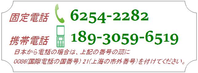 上海家庭教師センターの電話番号改